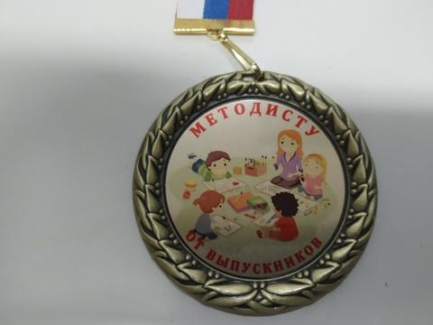 Медаль «Методисту от выпускников» премиум