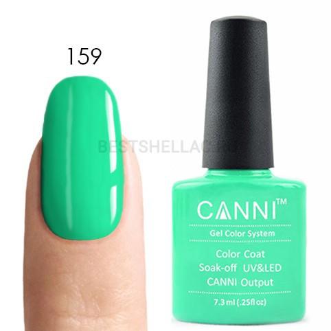 Canni Canni, Гель-лак 159, 7,3 мл 159.jpg