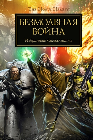 Warhammer The Horus Heresy. Безмолвная война. Антология