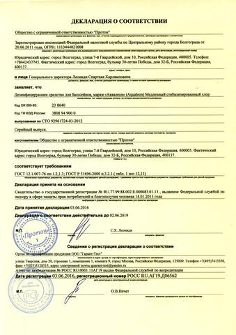 Aqualeon Дезинфектор МСХ (в таблетках 200 г) 12 кг
