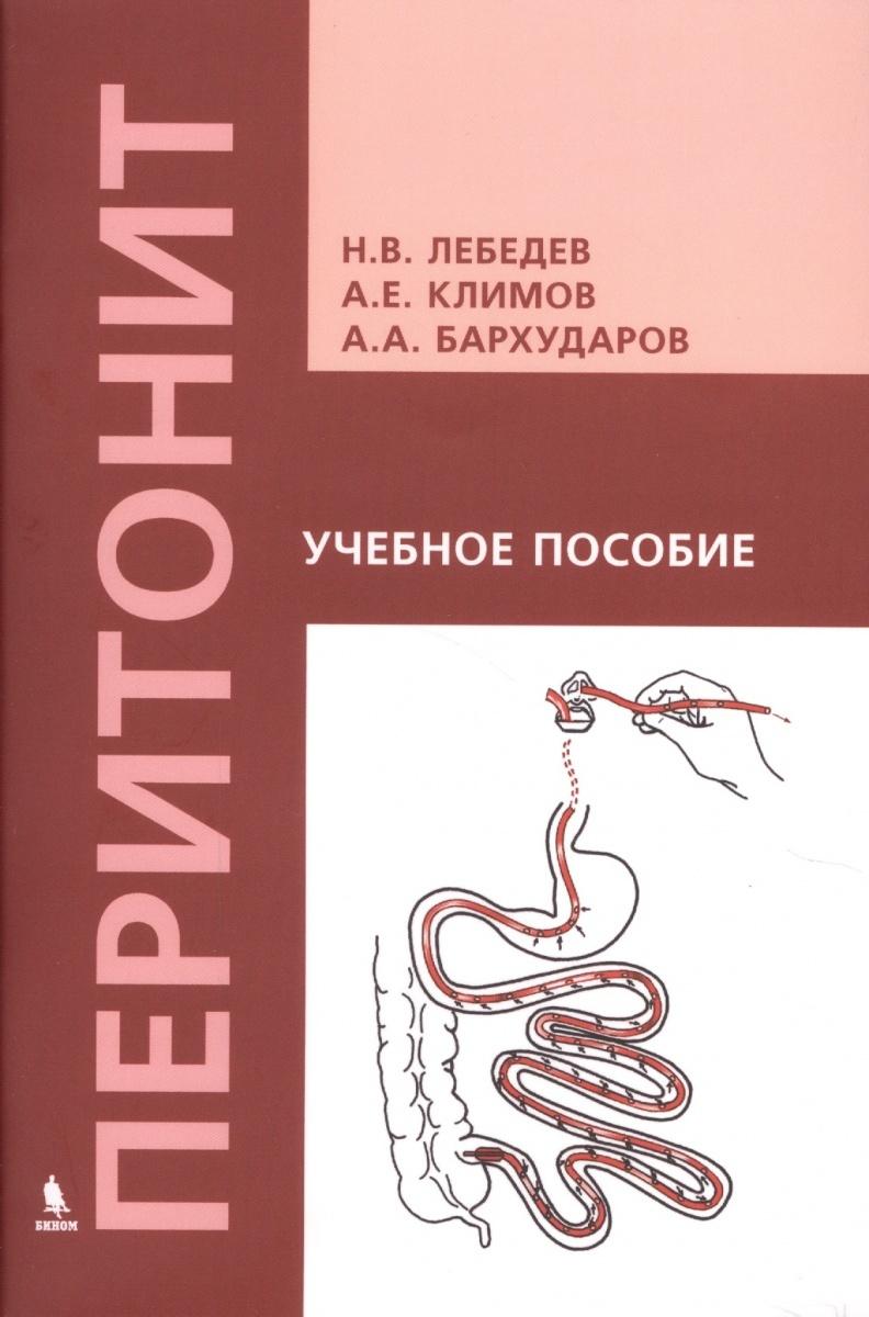 Новинки Перитонит. Учебное пособие peritonit.jpg