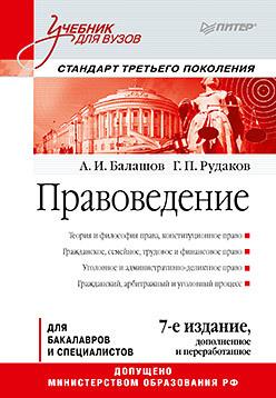 Правоведение: Учебник для вузов. 7-е изд., дополненное и переработанное. Стандарт третьего поколения