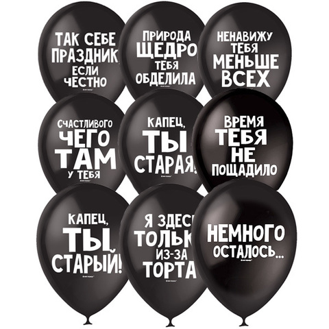 оскорбительные шары черные с гелием