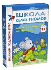 Школа Семи Гномов 1-2 года. Полный годовой курс (12 книг в подарочной упаковке) (МС00474)
