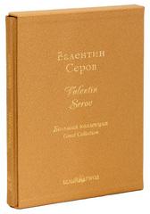 Серов. Большая коллекция