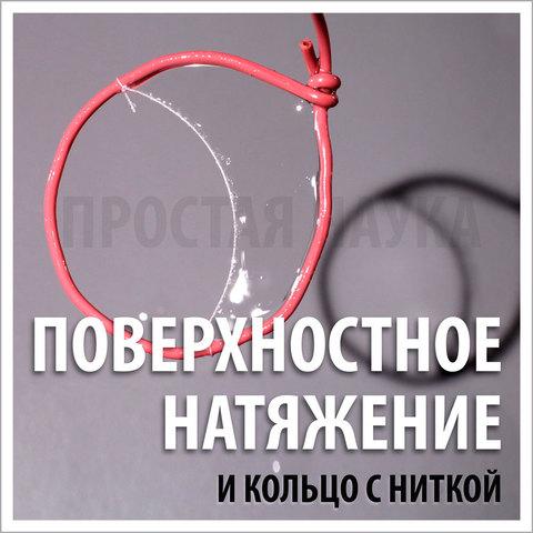 Эксперимент с поверхностным натяжением и кольцом с ниткой