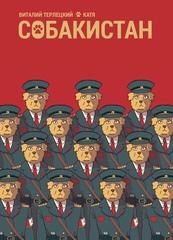 Собакистан