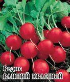 Редис Ранний красный 50,0 г