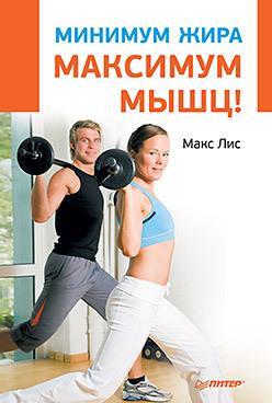 Минимум жира, максимум мышц! инсулин хумулин