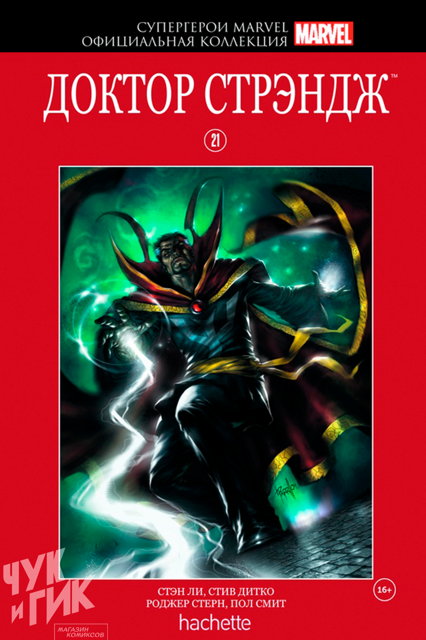 Супергерои Marvel. Официальная коллекция №21. Доктор Стрэндж