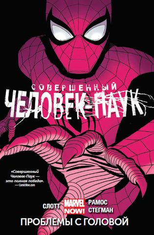 Комикс «Совершенный Человек-Паук. Том 2. Проблемы с головой»