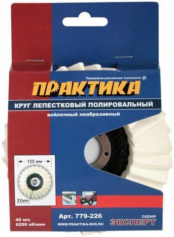 Круг лепестковый полировальный ПРАКТИКА 125 х 22 мм, войлочный, не абразивный (779-226)