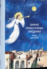 Зимние православные праздники