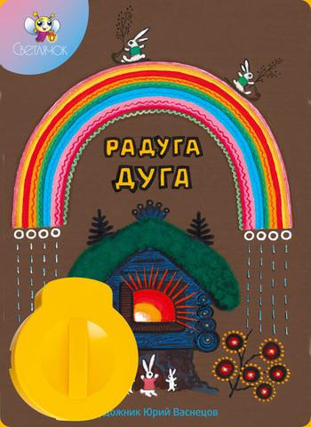 Звуковой диафильм Радуга-дуга