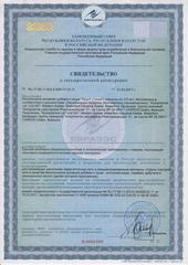 Свидетельство о регистрации Урсул