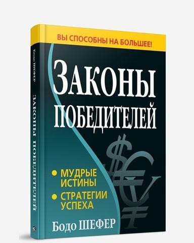 Фото Законы победителей (новая обложка, 4-е издание)