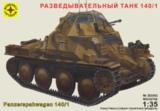 Разведывательный танк 140/1  1:35