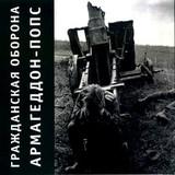 Гражданская Оборона / Армагеддон-Попс (CD)