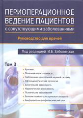 Периоперационное ведение пациентов с сопутствующими заболеваниями. Руководство для врачей в 3 томах. Том 3