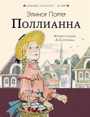 Любимые писатели  детям.Поллианна