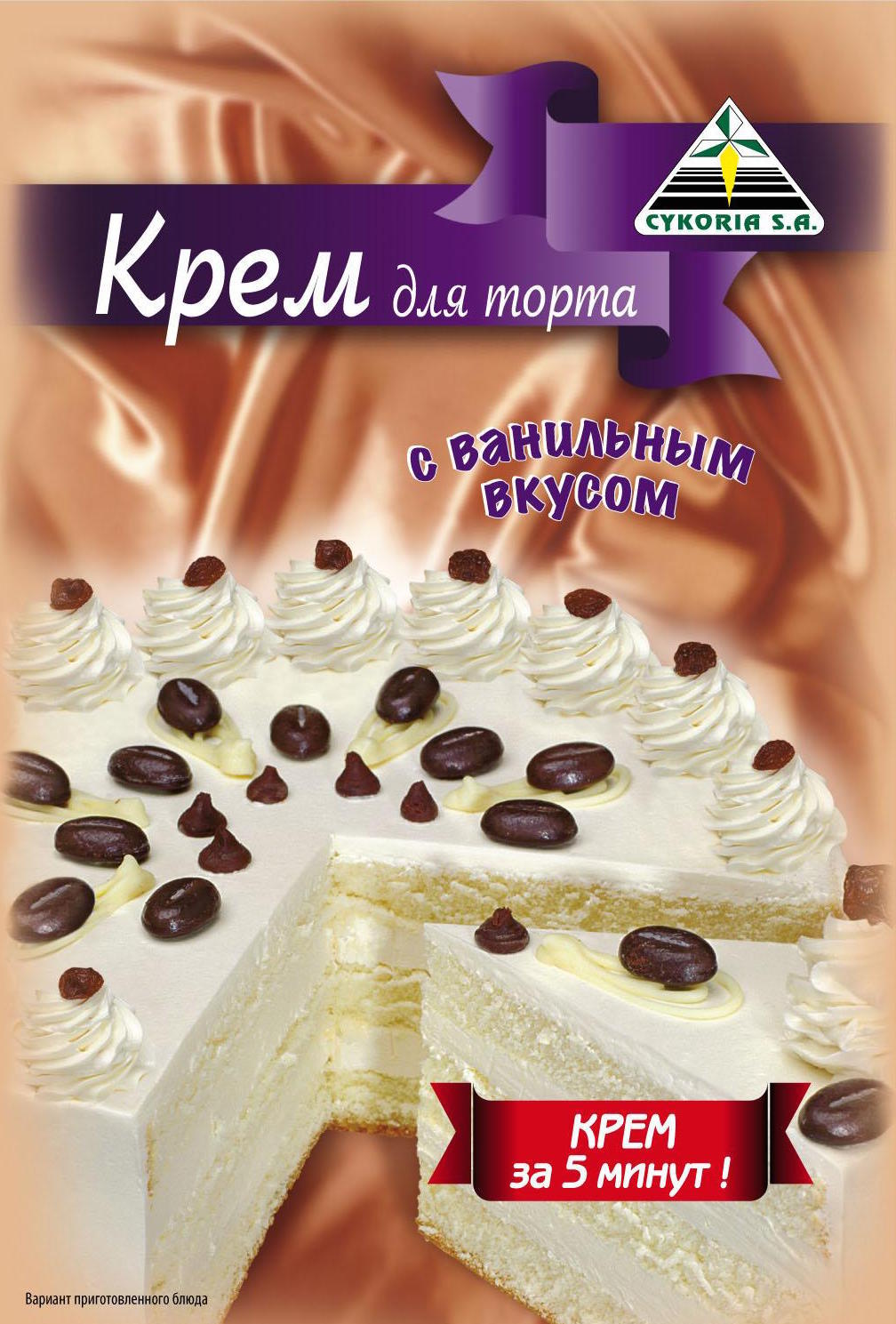 Крем для торта с ванильным вкусом, 15п х 100г