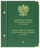 Альбом «Памятные монеты Республики Польша. 2 злотых». Том 3