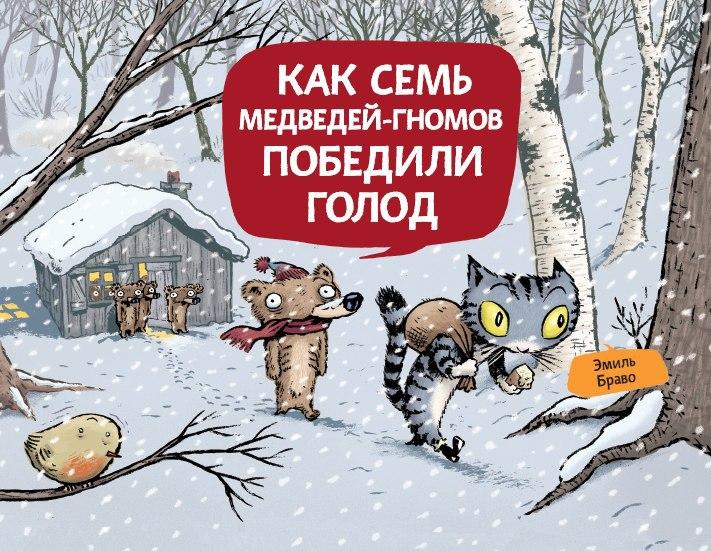 Эмиль Браво. Как семь  медведей-гномов победили голод