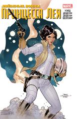 Звездные войны. Принцесса Лея
