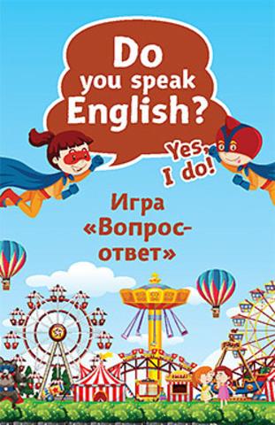 Do you speak English? Yes, I do. Игра «Вопрос-ответ» (45 карточек)