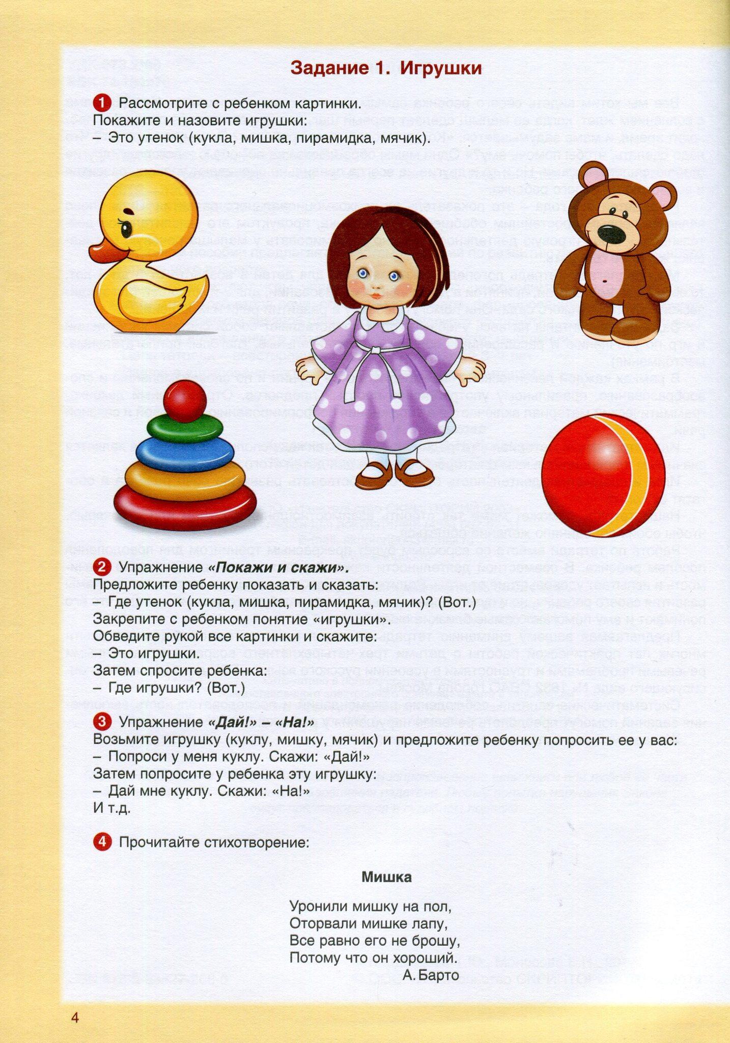 Логопедические задания для детей 3-4 лет. Рабочая тетрадь.