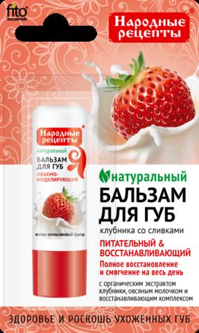 Фитокосметик Народные рецепты Бальзам для губ