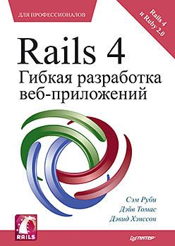 Rails 4. Гибкая разработка веб-приложений