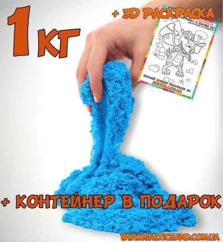 1 кг. Голубой кинетический песок Wabafun  + контейнер для хранения