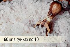 Самая соль, 60 кг