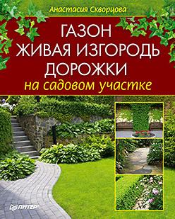 , жиая изгородь, дорожки на садоом участке