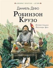 Любимые писатели  детям.Робинзон Крузо