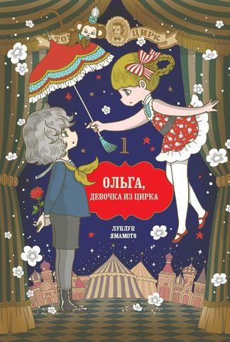Ольга, девочка из цирка, Том 1