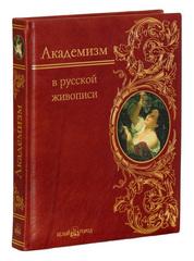 Академизм в русской живописи