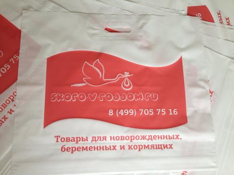 Полиэтиленовый пакет в роддом
