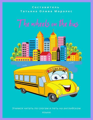 The wheels on the bus. Учимся читать по слогам и петь на английском языке