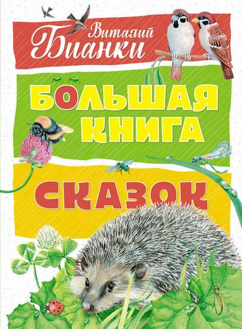 Большая книга сказок, Виталий Бианки