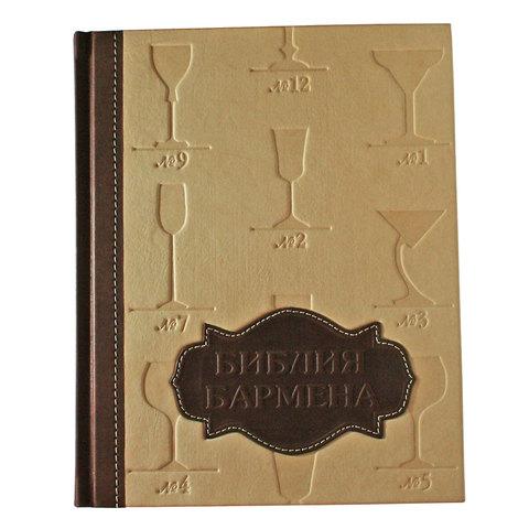 Библия Бармена