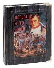 Наполеон и его эпоха
