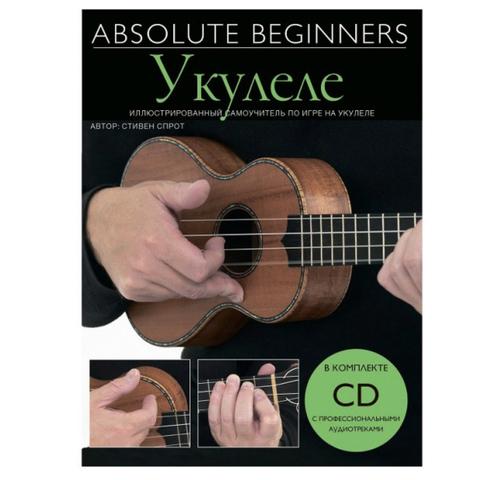 MUSICSALES Absolute Beginners: Укулеле - самоучитель на русском языке CD (AM1008931) - Книга с нотами / аккордами