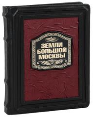Земли Большой Москвы