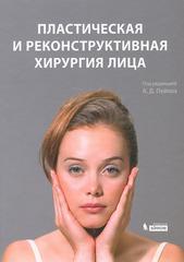 Пластическая и реконструктивная хирургия лица. Руководство