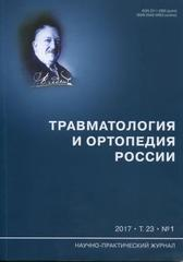 Травматология и ортопедия России. 2017 год, выпуск 1