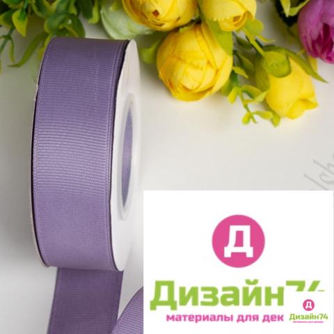 Лента репсовая 2,5см (дымчато-фиолетовый №235)