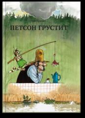Свен Нурдквист «Петсон грустит»