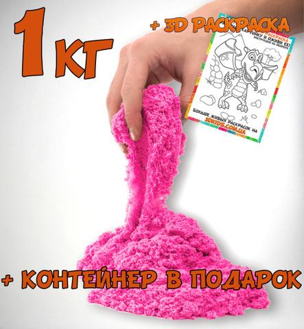 1 кг. Красный кинетический песок Wabafun  + контейнер для хранения